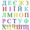 №333 Украинский алфавит