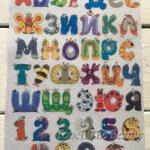 №170 Буквы и цифры