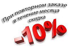 При повторном заказе в течении месяца Вы получаете скидку 10%