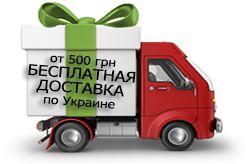 Бесплатная доставка по Украине при заказе от 500 грн